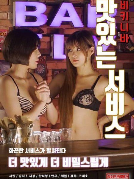 Rock Bar Sex Film